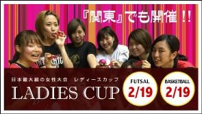 レディースカップ