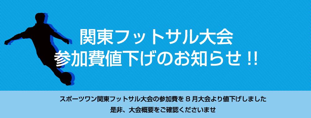 スポーツワン関東フットサル大会値下げのお知らせ