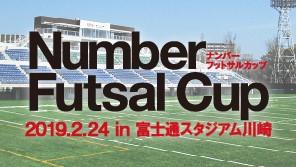 Number Futsal Cup(フットサル)