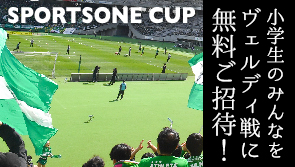 SPORTSONE CUP supported by 東京ヴェルディ