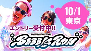 バブルラン大阪