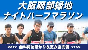 大阪服部緑地ナイトハーフマラソン