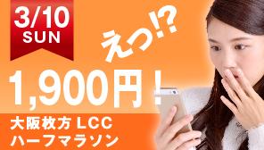 大阪枚方LCCマラソン