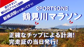 鶴見川マラソン