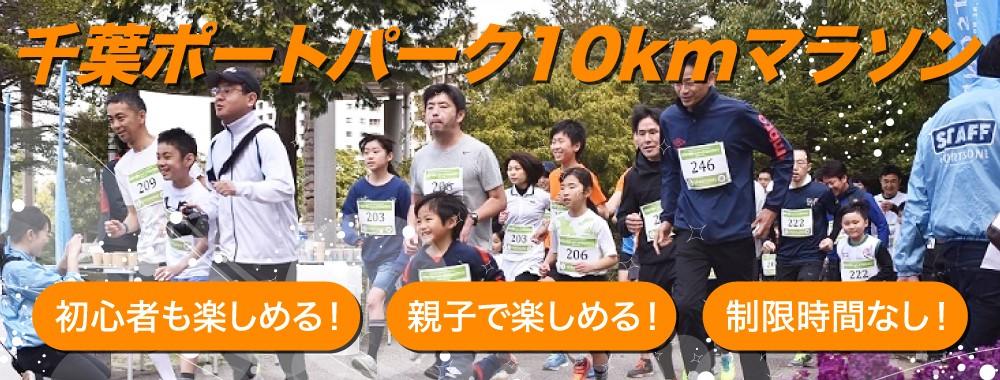 千葉ポートパーク10kmマラソン
