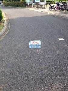 路面の距離表示