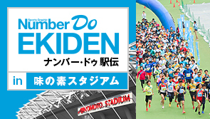 Number Do EKIDEN