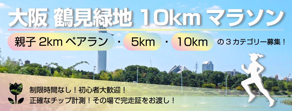 鶴見緑地10kmマラソン