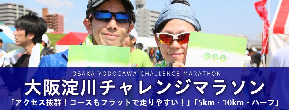 大阪チャレンジマラソン