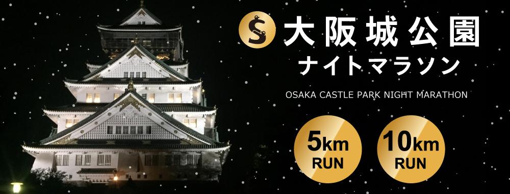 大阪城公園ナイトハーフマラソン