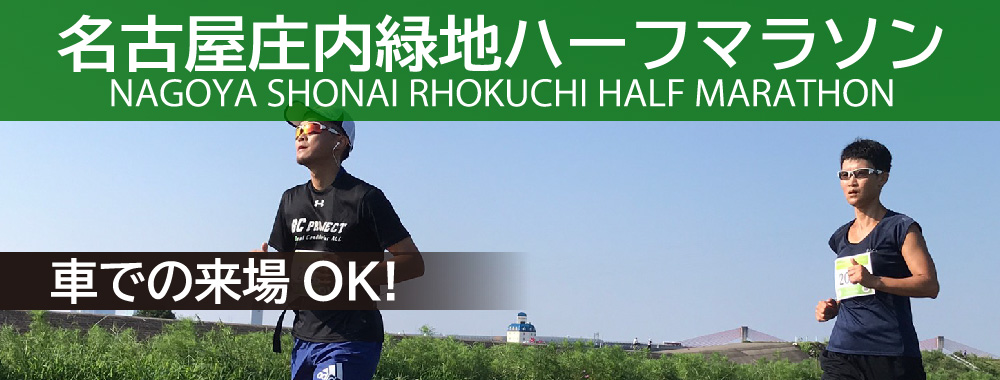 名古屋庄内緑地ハーフマラソン