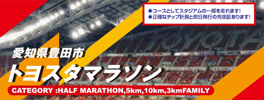 トヨスタマラソン
