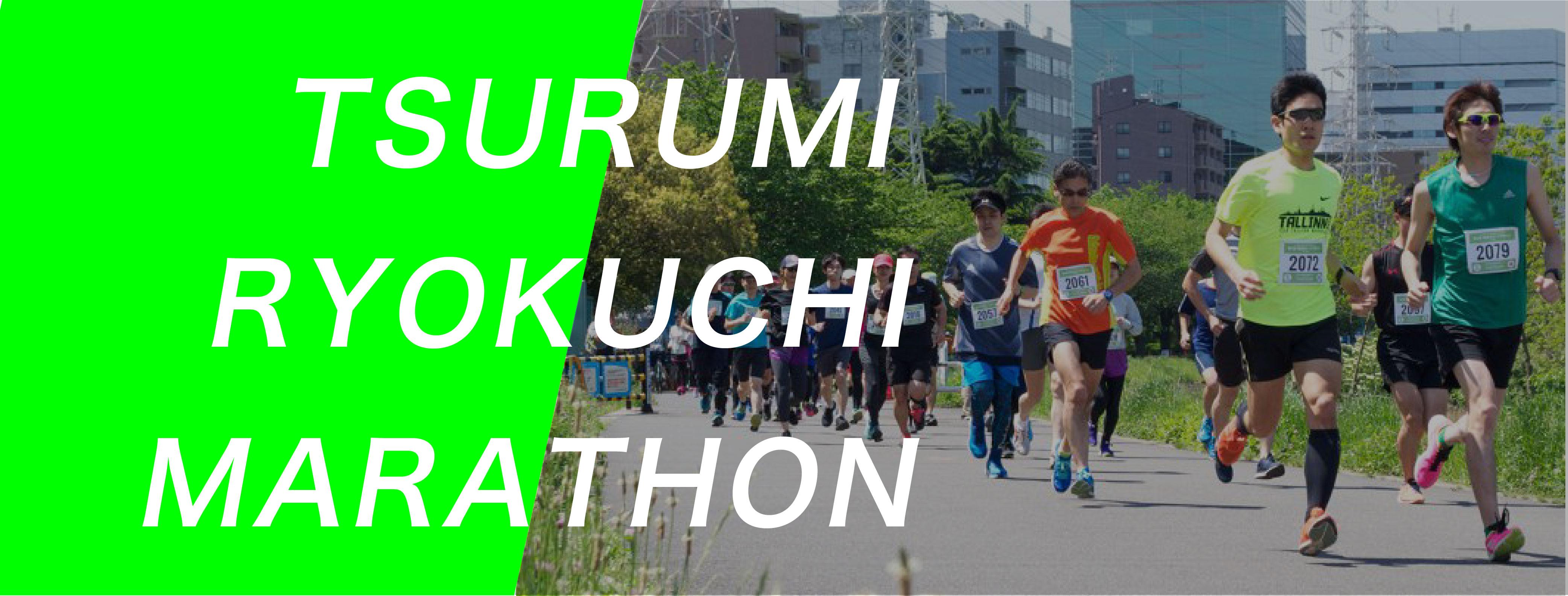 大阪 鶴見緑地10kmマラソン