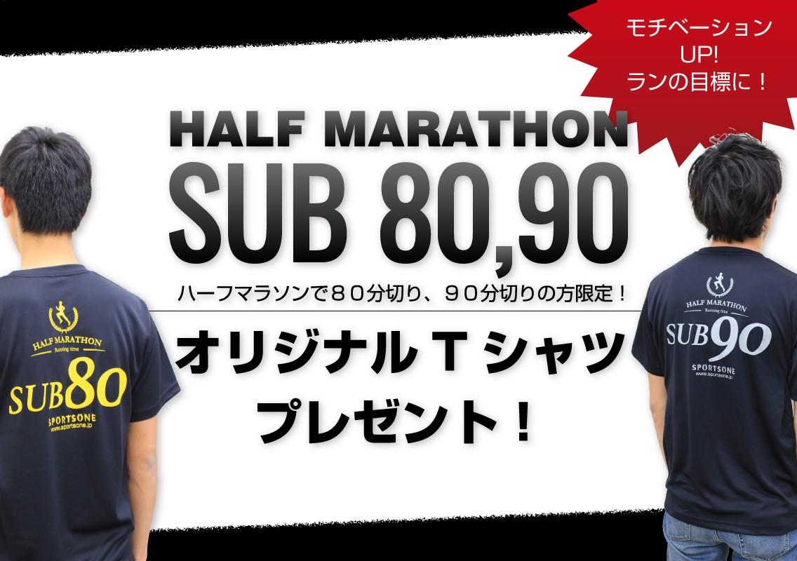 63eedd5478 2018.02.05 ハーフの部にて好タイムで完走された方に「オリジナル限定Tシャツ」プレゼント!