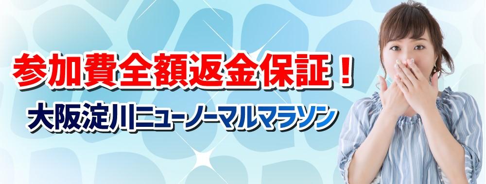 淀川チャレンジマラソン