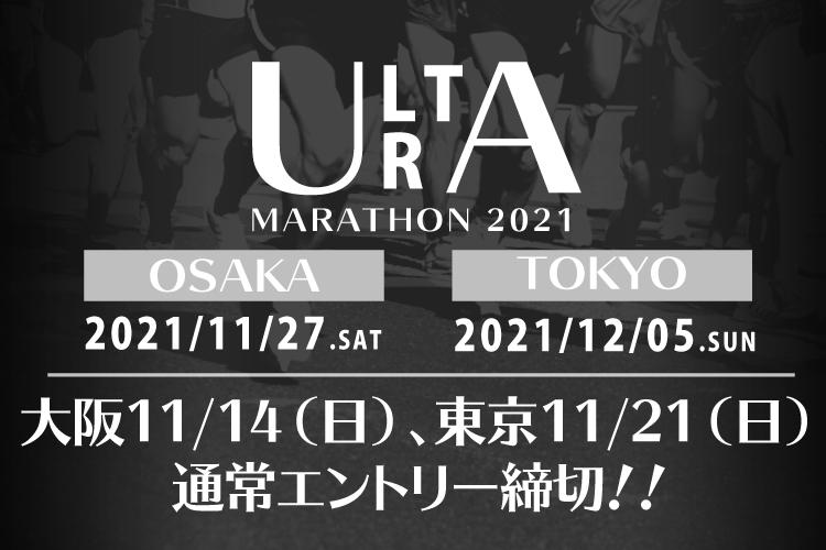 ウルトラマラソン2021 東京 0/0エントリー開始